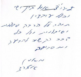 מכתב תודה לצוות משרד עורך הדין אייל בן ישי